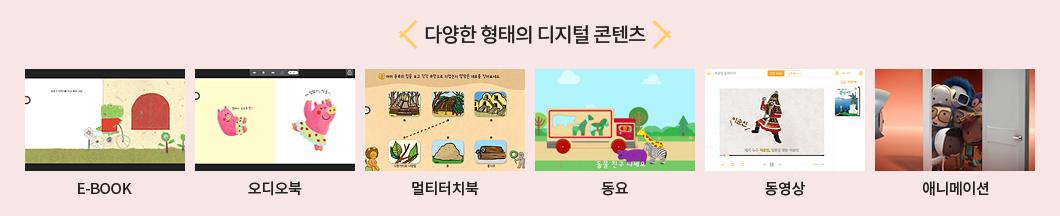 다양한 형태의 디지털 콘텐츠 E-BOOk, 오디오북, 멀티터치북, 동요, 동영상, 애니메이션