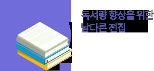 맞춤 학습으로 공부 자신감 상승