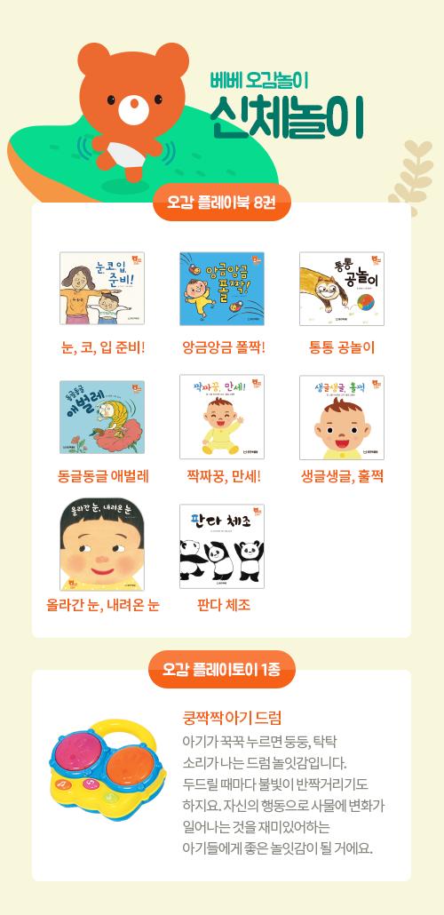 베베소개 이미지2
