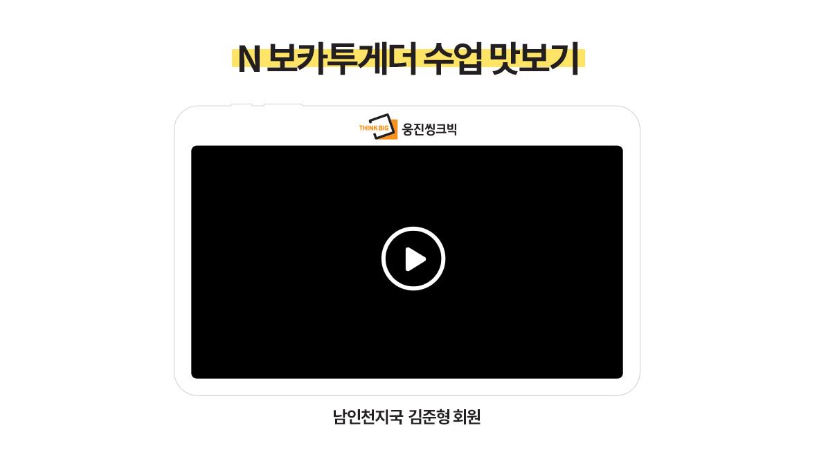 N보카투게더 수업 맛보기 남인천지국 김준형 회원