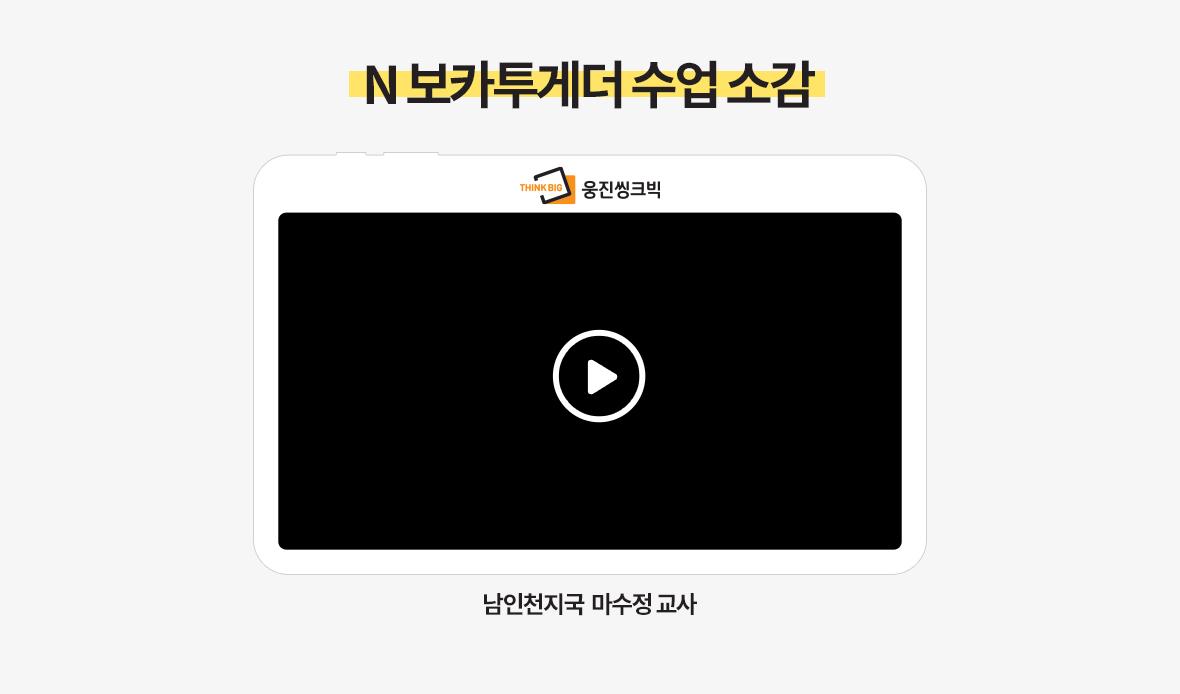N보카투게더 수업 소감 남인천지국 마수정 교사