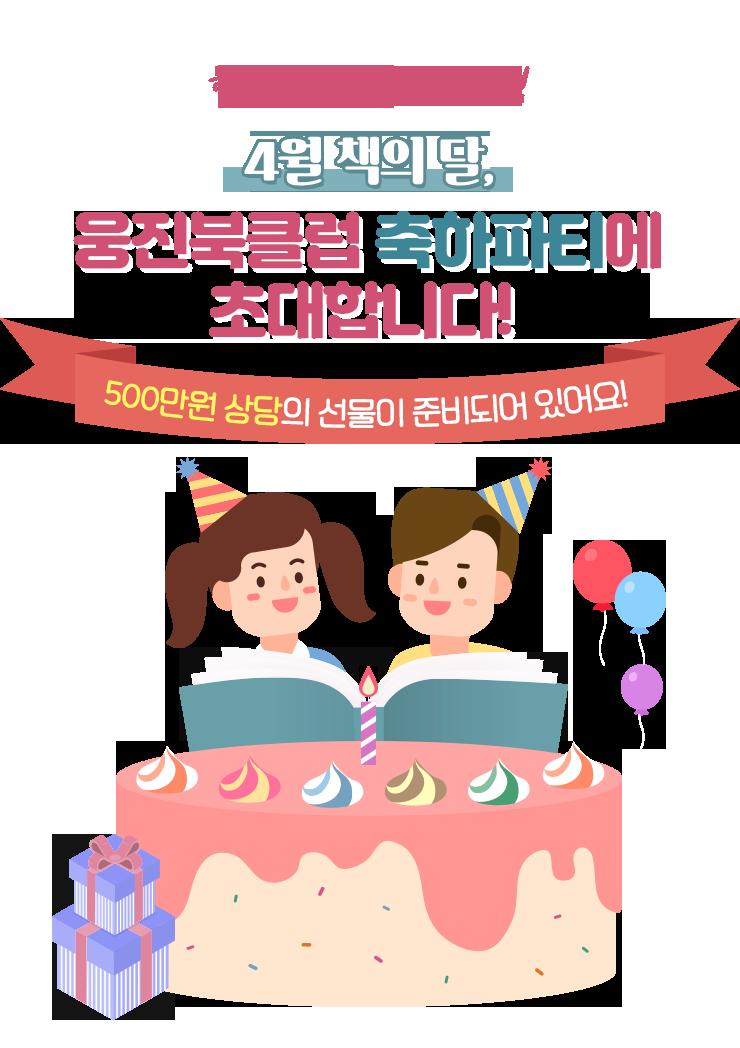 한 달 내내 즐거운 파티! 4월 책의 달, 웅진북클럽 축하파티에 초대합니다! 500만원 상당의 선물이 준비되어 있어요!
