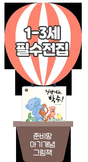 1-3세 필수전집 준비땅 아기개념 그림책