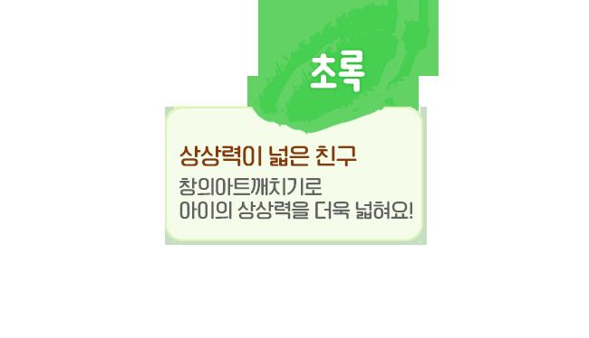 초록 : 상상력이 넓은 친구, 창의아트깨치기로 아이의 상상력을 더욱 넓혀요!