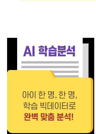 AI 학습분석 아이 한 명, 한 명, 학습 빅데이터로 완벽 맞춤 분석!