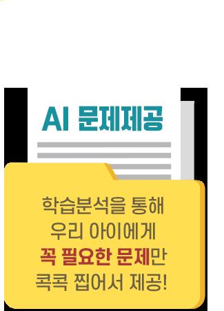 AI 문제제공 학습분석을 통해 우리 아이에게 꼭 필요한 문제만 콕콕 찝어서 제공!
