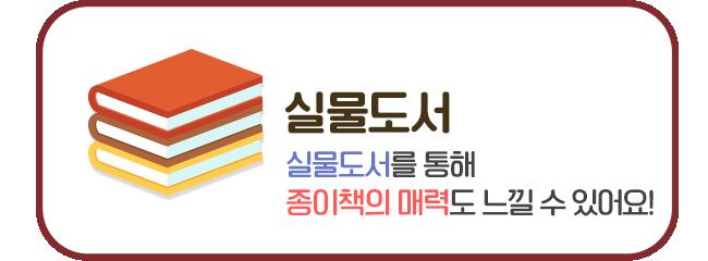 실물도서 : 실물도서를 통해 종이책의 매력도 느낄 수 있어요!