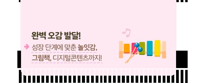 완벽 오감 발달! : 성장 단계에 맞춘 놀잇감, 그림책, 디지털콘텐츠까지!