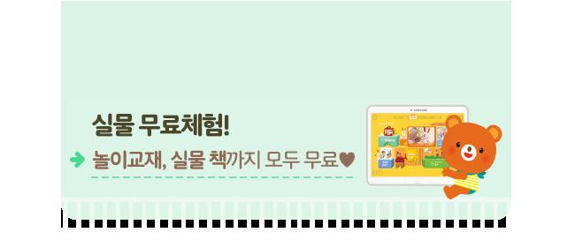 실물 놀이교재, 책까지 무료! : 입회 시, 노래하는 곰돌이 인형도♥