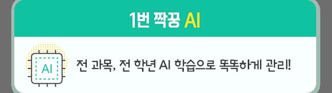 1번 짝꿍 AI : 전 과목, 전 학년 AI 학습으로 똑똑하게 관리!