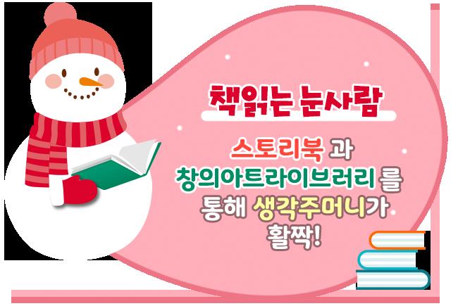 책읽는 눈사람 : 스토리북과 창의아트라이브러리를 통해 생각주머니가 활짝!