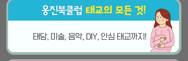 웅진북클럽 태교의 모든 것! 태담, 미술, 음악 DIY, 안심 태교까지!