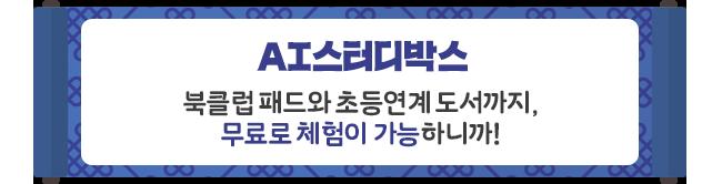AI스터디박스 : 북클럽 패드와 초등연계 도서까지, 무료로 체험이 가능하니까!