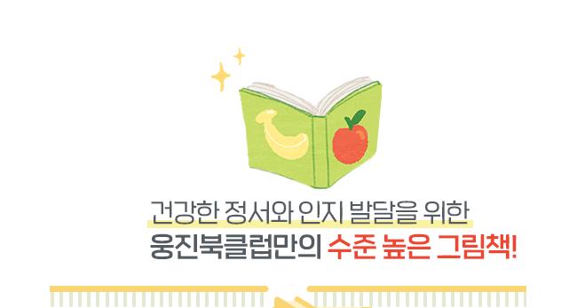 건강한 정서와 인지 발달을 위한 웅진북클럽만의 수준 높은 그림책!