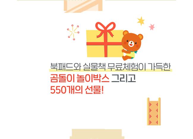 북패드와 실물책 무료체험이 가득한 곰돌이 놀이박스 그리고 550개의 선물!