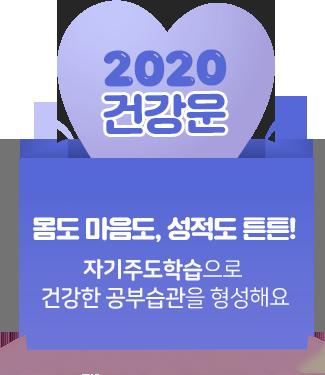 2020 건강운 : 몸도 마음도, 성적도 튼튼! 자기주도학습으로 건강한 공부습관을 형성해요