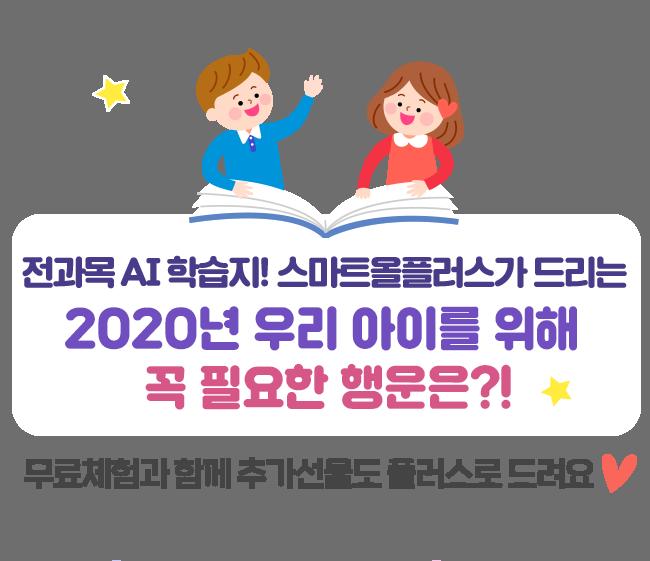 전과목 AI 학습지! 스마트올플러스가 드리는 2020년 우리 아이를 위해 꼭 필요한 행운은?! 무료체험과 함께 추가선물도 플러스로 드려요♥