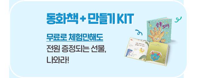 동화책+만들기 KIT 무료로 체험만해도 전원 증정되는 선물, 나와라!
