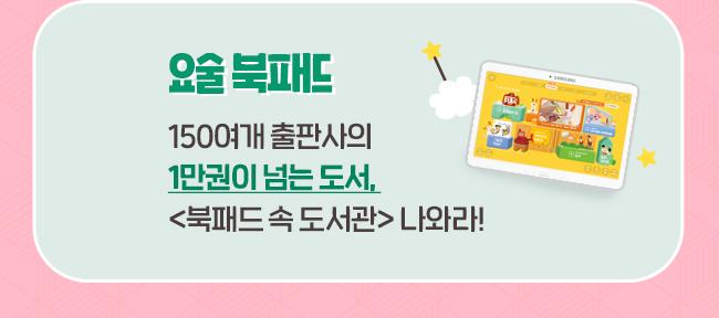 요술 북패드 150여개 출판사의 1만권이 넘는 도서, <북패드 속 도서관> 나와라!