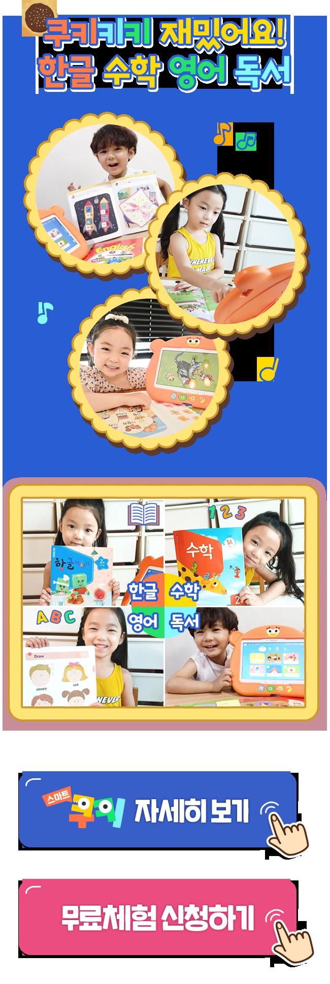 쿠키키키 재밌어요! 한글 수학 영어 독서
