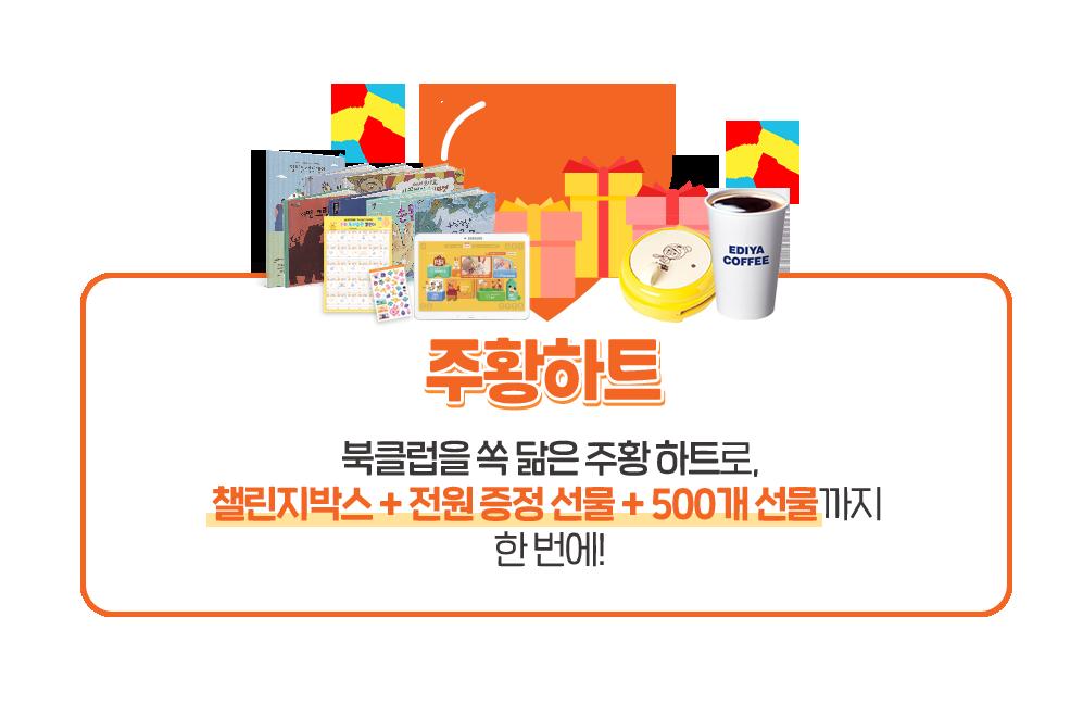 주황하트 : 북클럽을 쏙 닮은 주황 하트로, 챌린지박스 + 전원 증정 선물 + 500개 선물까지 한 번에!