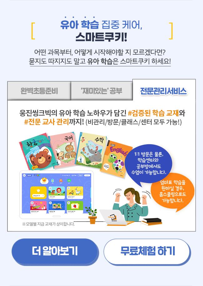 전문관리서비스 : 웅진씽크빅의 유아 학습 노하우가 담긴 #검증된 학습 교재와 #전문 교사 관리까지! (비관리/방문/공부방/센터 모두 가능!)