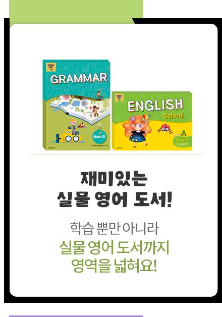 재미있는 실물 영어 도서! 학습 뿐만 아니라 실물 영어 도서까지 영역을 넓혀요!