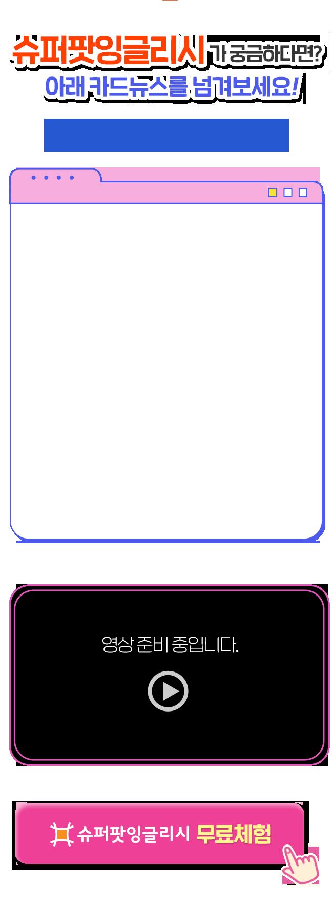 슈퍼팟잉글리시가 궁금하다면? 아래 카드뉴스를 넘겨보세요!