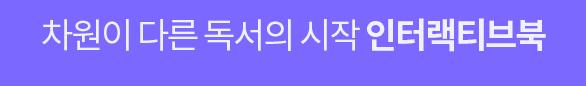 차원이 다른 독서의 시작 인터랙티브북
