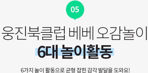 북클럽 베베 오감놀이 6대 놀이활동