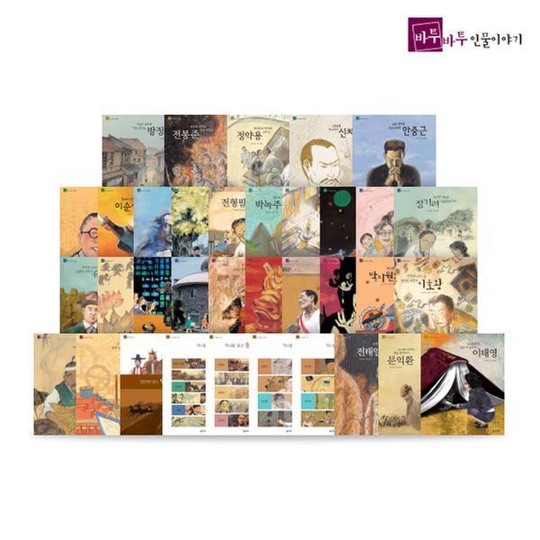 [세트] 바투바투 인물이야기 - 한국편 (37권)