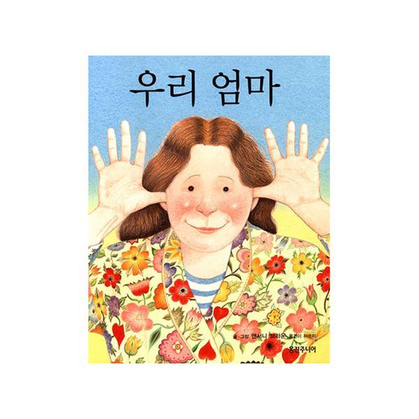 [단행본] 우리 엄마