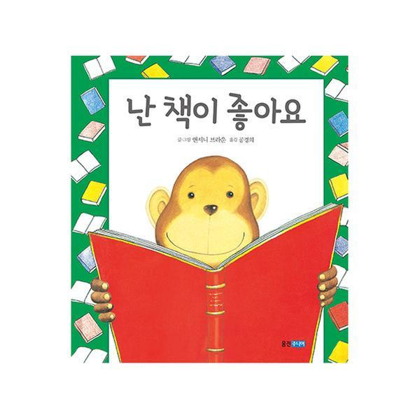 [단행본] 난 책이 좋아요