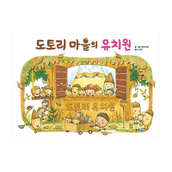 [단행본] 도토리 마을의 유치원