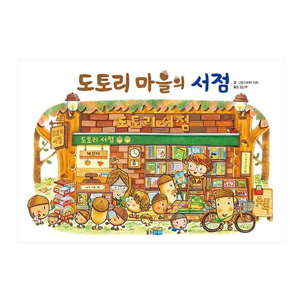 [단행본] 도토리 마을의 서점