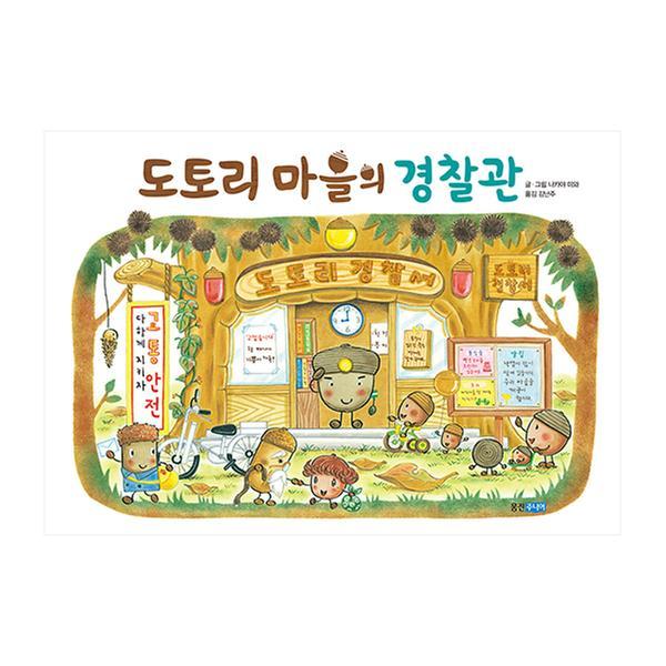 [단행본] 도토리 마을의 경찰관