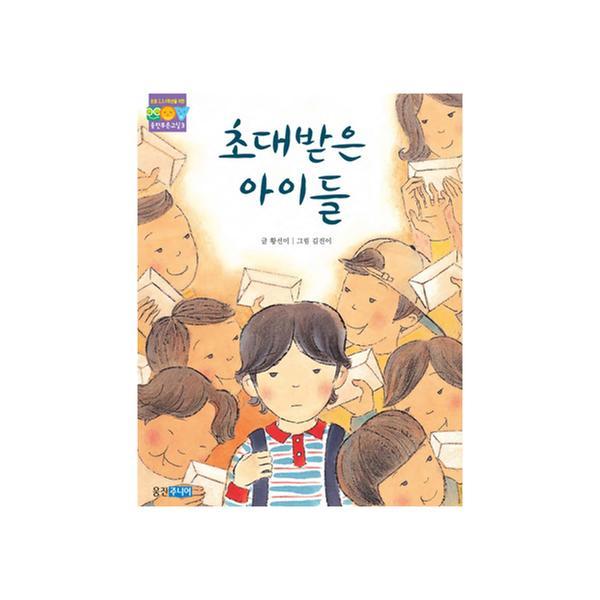 [단행본] 초대받은 아이들
