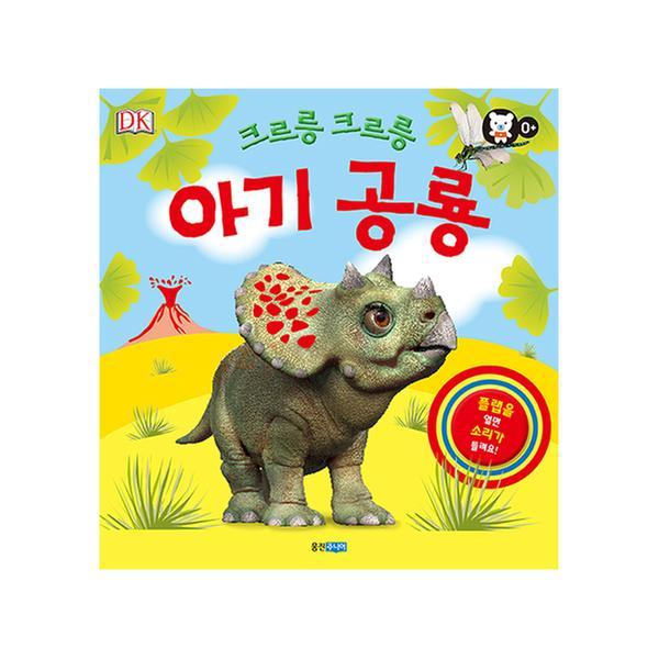 [단행본] 크르릉 크르릉 아기공룡
