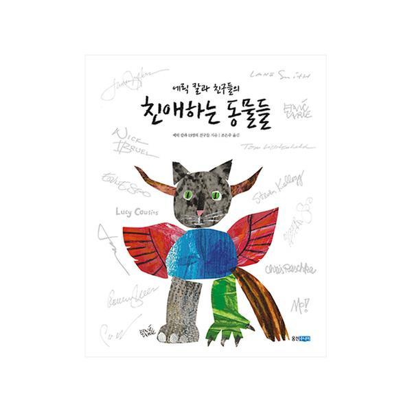[단행본] 에릭칼의 친애하는 동물들