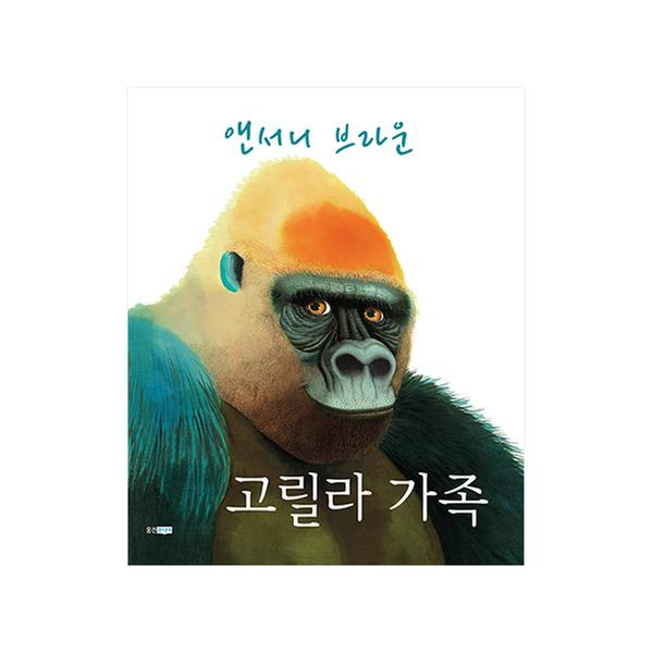 [단행본] 고릴라가족