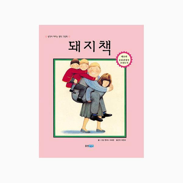 [단행본] 돼지책