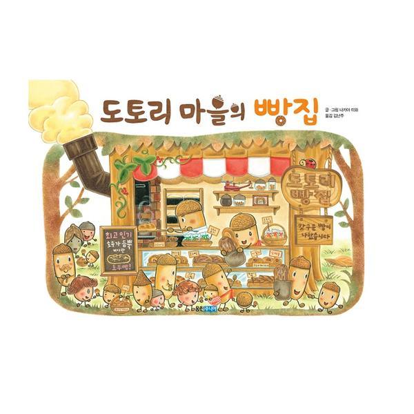 [단행본] 도토리 마을의 빵집