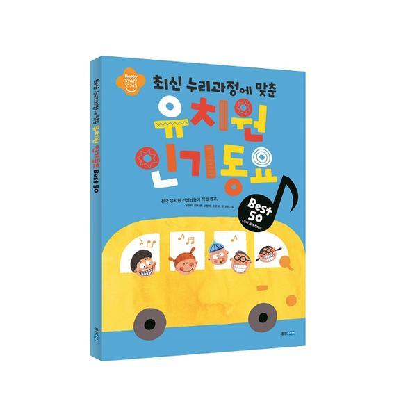 [단행본] 유치원 인기동요 Best 50