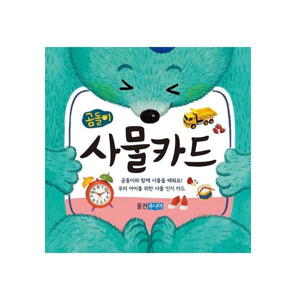 [단행본] 곰돌이 사물카드