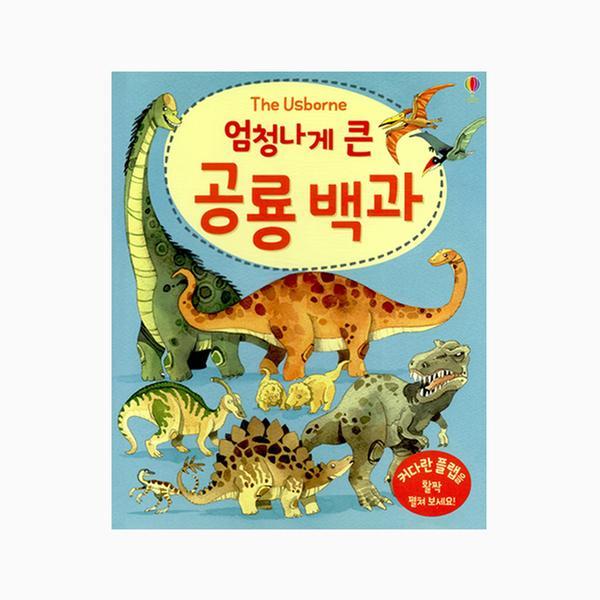 어스본 엄청나게 큰 공룡 백과