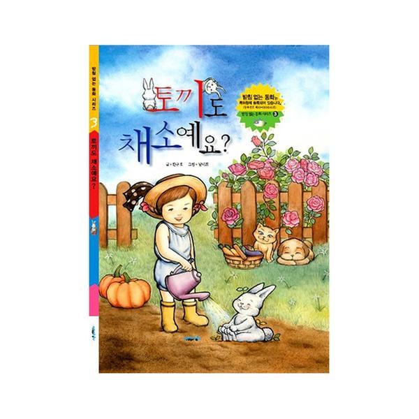 [단행본] 토끼도 채소예요