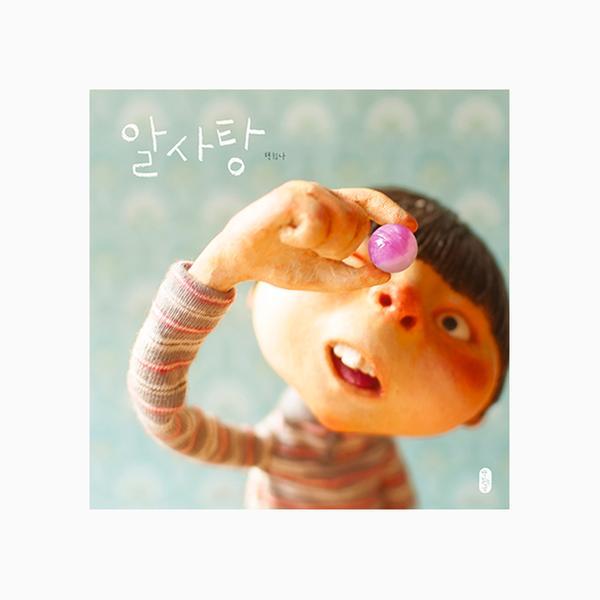 [단행본] 알사탕