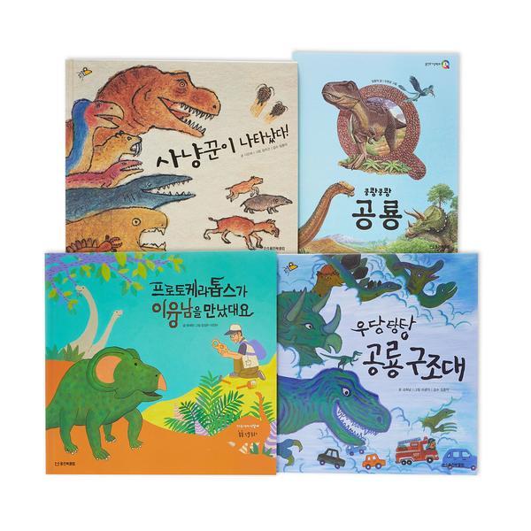 [세트] 1000만 리딩 프리스쿨 - 공룡 (사은품 증정)