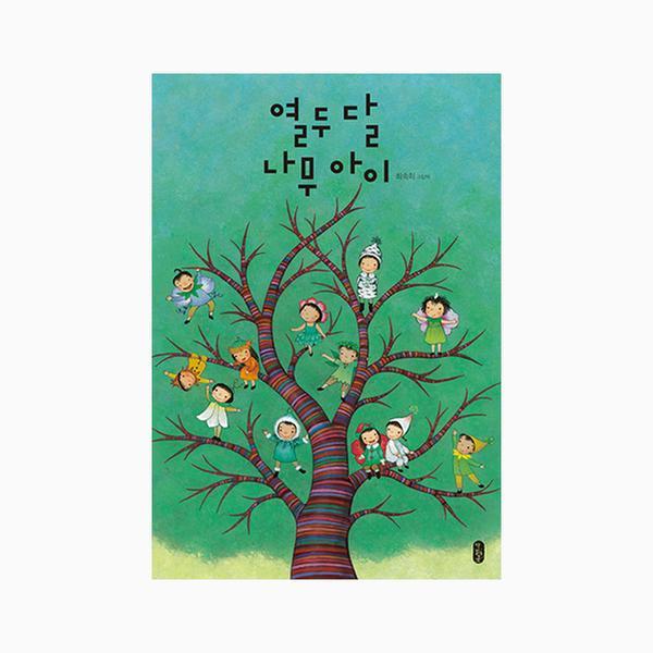 [단행본] 열두달 나무 아이