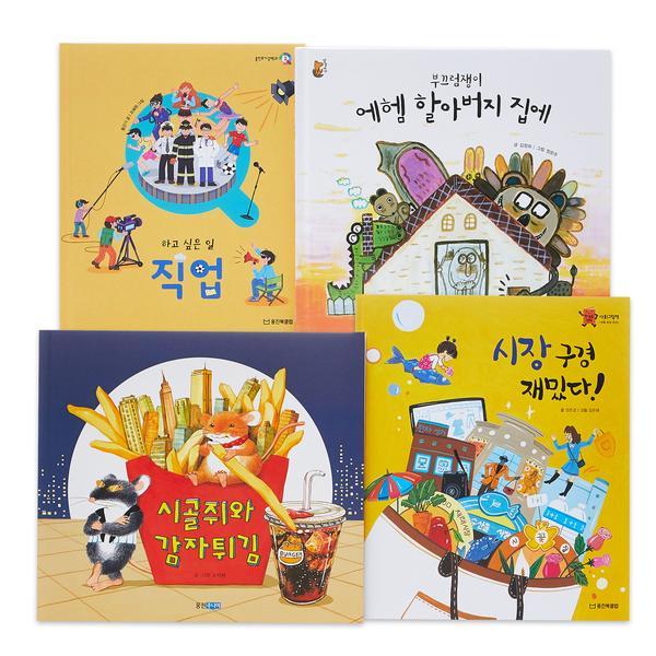웅진 베스트 소세트 누리과정 - 4-7세 (우리동네)